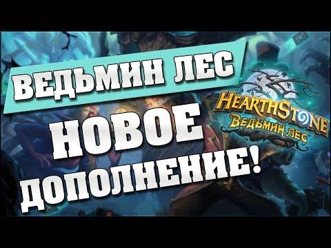 ВЕДЬМИН ЛЕС - НОВОЕ ДОПОЛНЕНИЕ ДЛЯ HEARTHSTONE!