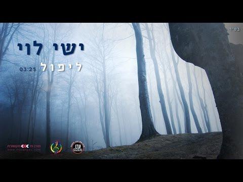 ישי לוי - ליפול Ishay Levi