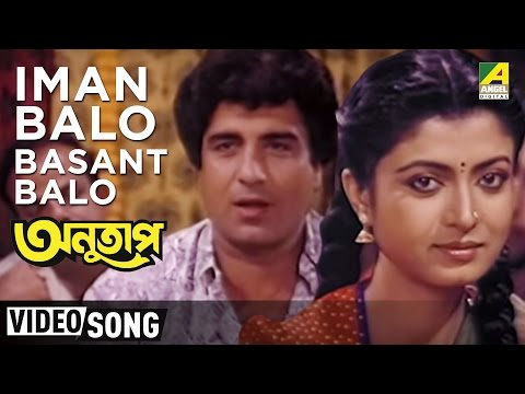 Eman Balo Basant Balo Bengali Romantic Movie Anutap In Bengali Movie Song video