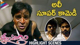 Ali Best Comedy Scene   Rojulu Marayi Telugu Movie   Tejaswi Madivada   Latest Telugu Movies 2018