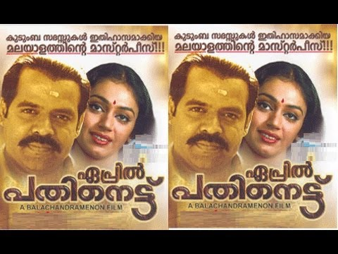 April 18 1984: Full Length Malayalam Movie video