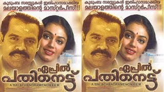 Watch Full Length malayalam Movie April 18 (1984), directed by Balachandra Menon, produced by Augustine Prakash, music by A T Ummer and starring Adoor Bhasi,...
