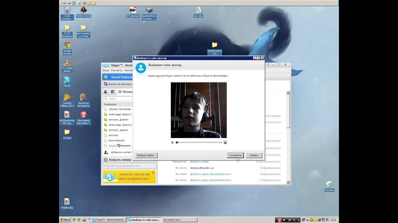 Как сделать на компьютере если нет веб камеры