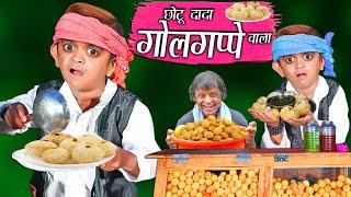 CHOTU GOLGAPPE | छोटू और गोलगप्पे | Khandesh Hindi Comedy | Chotu Comedy Video
