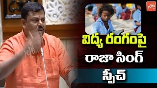 Raja Singh Excellent Speech On Educational System | BJP | Telangana Assembly | CM KCR | KTR | YOYOTV