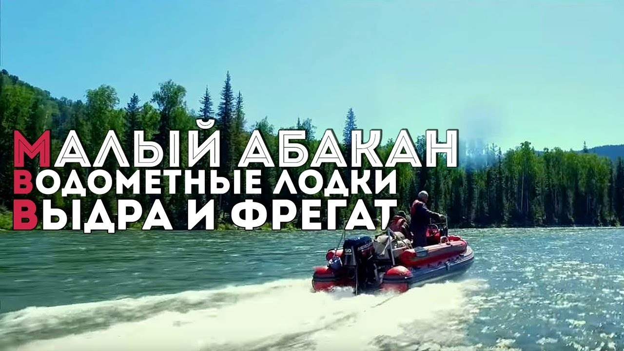 тест лодки абакан