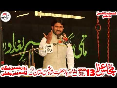 Allama Mohsin Kanju I Majlis 13 March 2020 I Darbar Shah SHams Multan