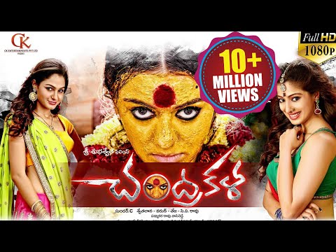 Chandrakala Latest Telugu Movie || 2015 video