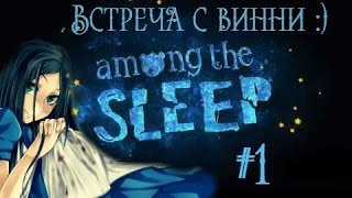 Among the Sleep (Полная версия) #1