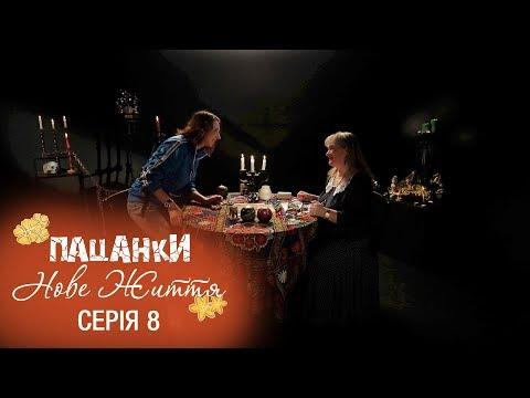 Пацанки. Новая жизнь. Серия 8 - 22.11.2017