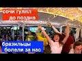 БРАЗИЛИЯ В СОЧИ БОЛЕЛА ЗА СБОРНУЮ РОССИИ! ФУТБОЛ: РОССИЯ - ЕГИПЕТ |ЧЕМПИОНАТ МИРА 2018 |SOCCER  FIFA