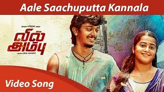 Vil Ambu - Aale Saachuputta Kannala - Song Video
