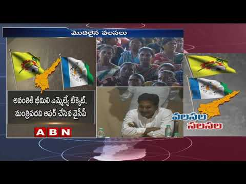 Shock to TDP   Four Senior Leaders Likely to Join YSRCP   ABN Telugu