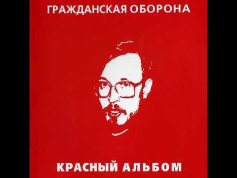 Гражданская Оборона, Егор Летов - Я иллюзорен со всех сторон