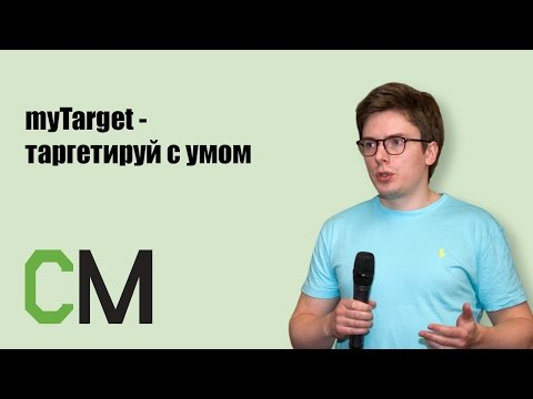 myTarget - таргетируй с умом. Александр Стребков