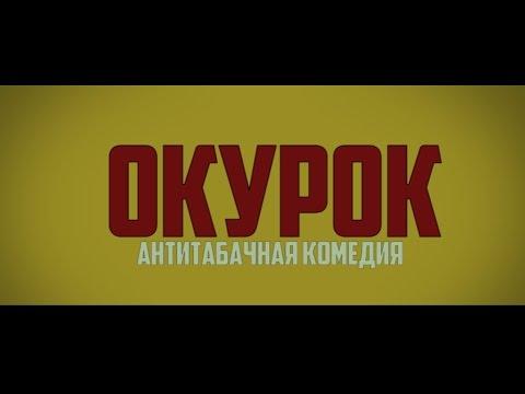 Антитабачная комедия Окурок (Trailer)