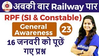1:00 PM - RPF SI & Constable 2018   GA by Shipra Ma'am   Questions Asked on 16 January