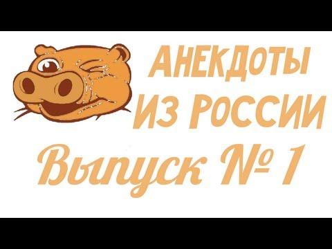 Анекдоты из России на YouTube. Выпуск 1. 18+