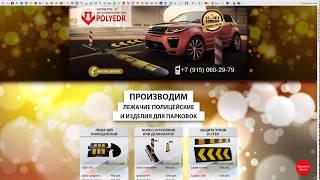 Производство лежачих полицейских. Создание сайта и рекламной кампании.