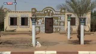 قرية تعكس التعدد الثقافي بالسودان