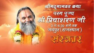 Shrimad Bhagwat Katha by Shri Priyasaran Ji Maharaj - Day 2 || Jaipur (Rajasthan)