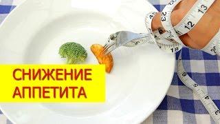 Как и чем убавить аппетит и похудеть