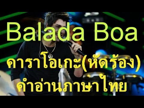 Balada Boa คาราโอเกะ_version หัดร้อง คำอ่านภาษาไทย