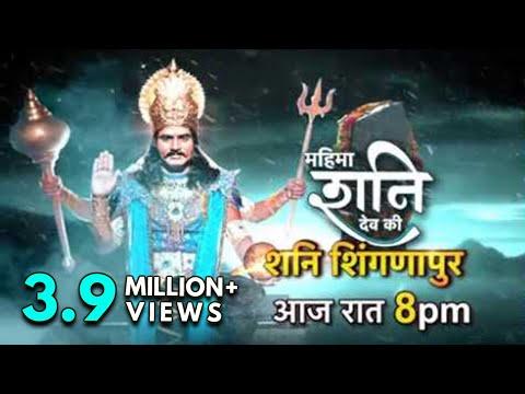 Mahima Shani Dev Ki II The Promo II Episode 149 thumbnail
