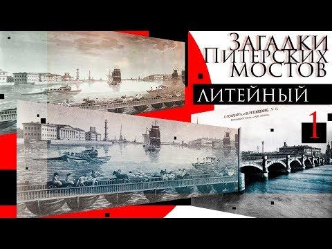 Загадки Питерских Мостов. Литейный Часть 1.  #AISPIK #aispik #айспик