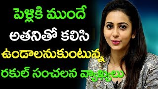 Actress Rakul Preet Singh About Would be in Her Life | Rakul Preet Interview | Top Telugu Media