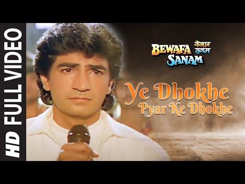 Ye Dhokhe Pyar Ke Dhokhe Full Song - Bewafa Sanam