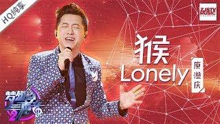 [ 纯享版 ]  庾澄庆《猴lonely》 《梦想的声音2》EP.8 20171222 /浙江卫视官方HD/