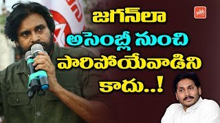 Pawan Kalyan Comments on YS Jagan over AP Special Status | Janasena Party vs YSRCP