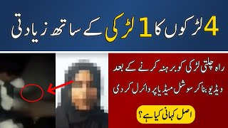 Girl Harassed by 4 boys in Rawalpindi | Rawalpindi Girl Case
