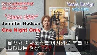 One Night Only-Jennifer Hudson/보이스디자인 손창현 쌤