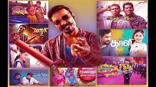 Tamilrockers 2018 Tamil Movies Download | Tamilrockers New Link