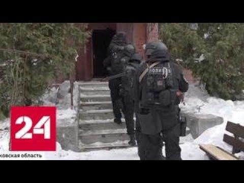В Подмосковье полиция и ФСБ штурмом взяли реабилитационный центр - Россия 24