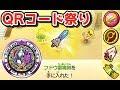 【妖怪ウォッチバスターズ2】レアなTメダル、エンブレムのQRコード読み取ってみた!レアガシャ3連    Yo-kai Watch