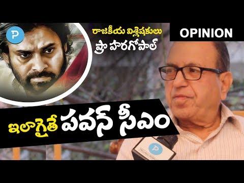 Prof.Haragopal about Pawan Kalyan Janasena future | Telugu Popular TV