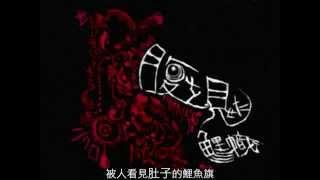 初音ミク-結ンデ開イテ羅刹ト骸 中文字幕