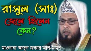 হযরত মুহাম্মদ (সাঃ) কেন ৩বছর জেলে ছিলেন? New Islamic Bangla Waz Mahfil  By Abdul Zabbar Al Mamun