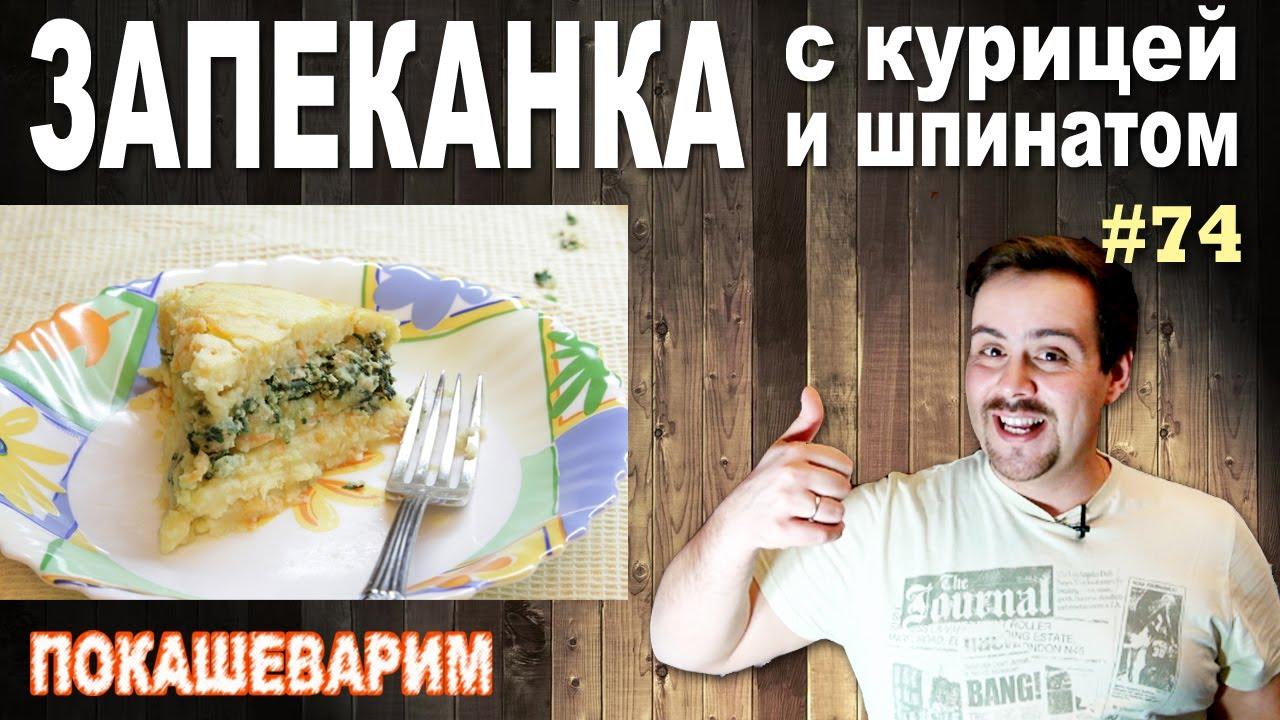 #74 ЗАПЕКАНКА с курицей и шпинатом