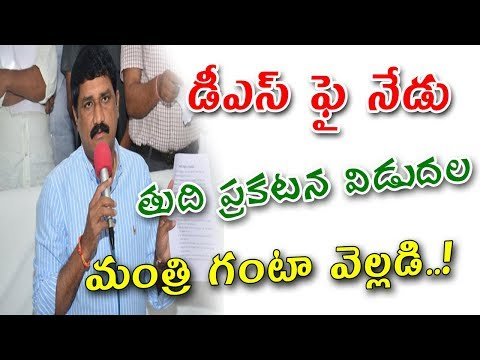 Ap Dsc 2018 Notification Breaking News Today | Ap 2018 Dsc Latest Updates || Education Concepts