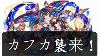 《カフカ襲来!》卡夫卡 - 水超巫師 超ウィザード【クラフィ CRASH FEVER】