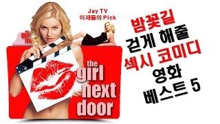 병맛같은 19금 코미디 영화 베스트 5 #Jay TV