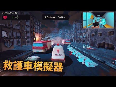 【紙魚】救護車模擬器,一款反戰爭的遊戲,在殘酷的世界中把更多的傷者送往醫院!