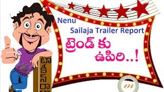 Nenu Sailaja Telugu Movie Theatrical Trailer Report | Ram | Keerthi Suresh | DSP | Maruthi Talkies