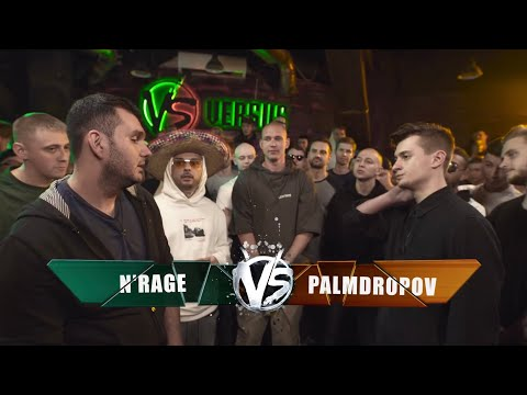 VERSUS: FRESH BLOOD 4 (N'rage VS Palmdropov) Этап 2