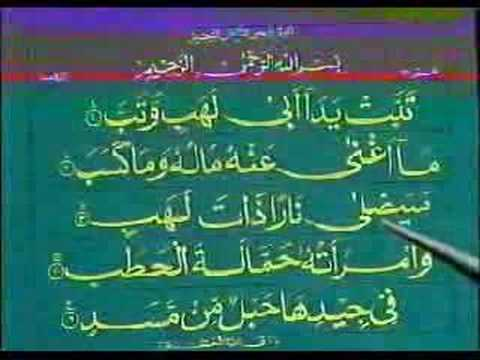 Learn Quran in Urdu 24 of 64
