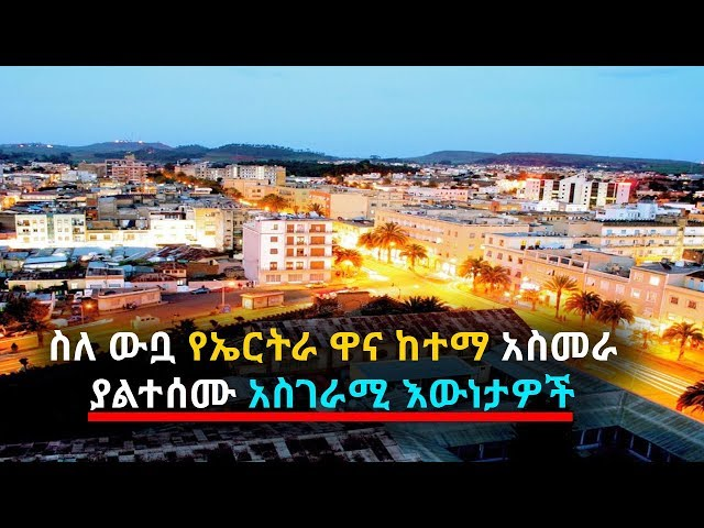 Amazing Facts About Eritrea's Capital City Asmara